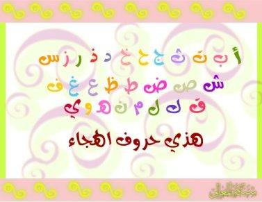 alif_arnab1.jpg