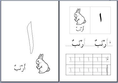 alif_arnab2.jpg