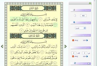 quran_emaahad.jpg