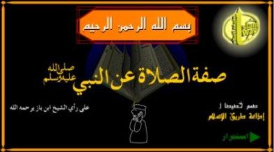 salat_islamway2.jpg